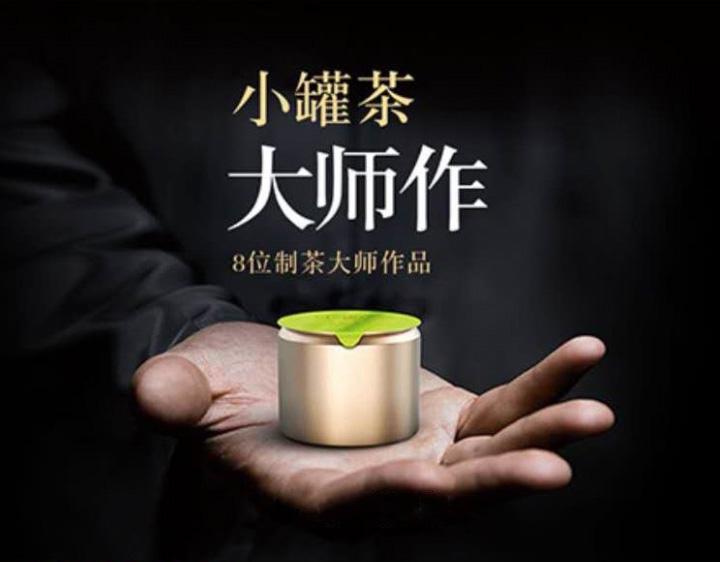 南京小罐茶-小程序开发
