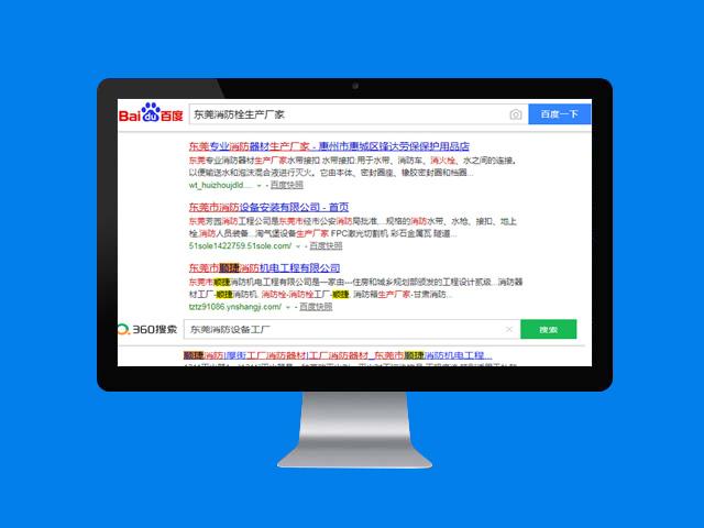 东莞消防设备安装-关键词排名